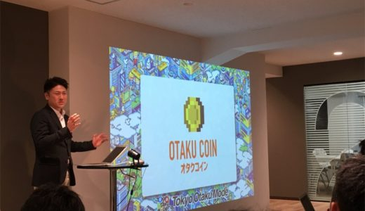 Tokyo ICO Meetup 1/24 イベントレポートを書いておいたのだ