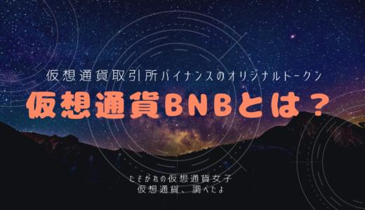 【仮想通貨BNB】世界最大取引所バイナンスで使えるBNB(バイナンスコイン)とは?