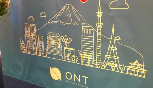 仮想通貨ONTのミートアップ行ってきたよ。Ontologyともいうよ。
