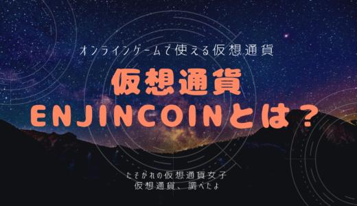 【仮想通貨Enjin Coin】ゲーム内で使える仮想通貨Enjin Coin(エンジンコイン)?