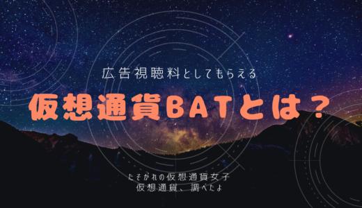 【仮想通貨BAT】広告を見るだけでもらえるBAT(ベーシックアテンショントークン)とは?