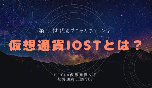 【仮想通貨IOST】コインチェック上場後、暴騰で注目されたIOST(アイオーエスティー)とは?