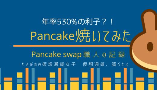 pancakeswapでパンケーキ焼いてみた -pancake swapでファーミングする方法-